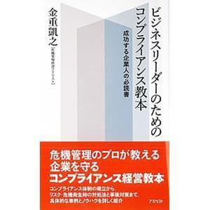 ビジネスリーダーのためのコンプライアンス教本|sukina-mono