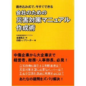 会社のための災害対策マニュアル作成術|sukina-mono