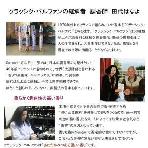 香りの誕生日プレゼント 12か月の花香水 2月 梅(ウメ)  日本製香水  和香水 |sukinahi|04