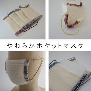 日本ガーゼタオル やわらか・ポケットマスク 日本製 おしゃれ...