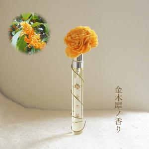 お試しサイズ  リアル金木犀 和香水「日本の庭木香木シリーズ」10ml 日本製香水 香水フレグランス 香水レディース