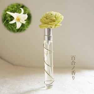 お試しサイズ リアル百合 和香水「リアル花香水」10ml 日本製香水 香水フレグランス 香水レディース 百合香水