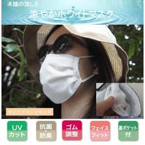 日焼け防止 涼やか ホワイトマスク 日本製 おしゃれ 白 睡...