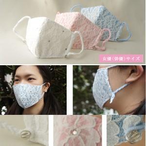 鎖編みゴム付 女優のたまご立体マスク 日本製 おしゃれ ピン...