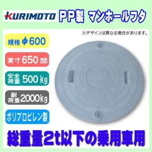 浄化槽マンホール φ600 実寸650mm 500K 耐荷重2t 栗本 KURIMOTO ロック付 ...
