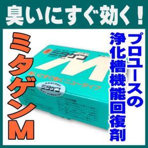 浄化槽管理剤 消臭 活性 ミタゲンM 30g×6包入り 日本曹達 東和酵素