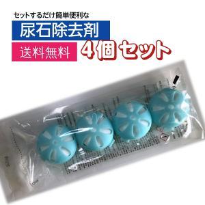 尿石除去剤 トレピカワン T-25A 4錠 小便器 男子トイレ 消臭 トイレつまり
