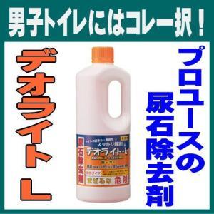 デオライトLは尿石をすばやく溶かして除去し,頑固な詰まりや悪臭を解消する強力なトイレ洗浄剤です。商品...