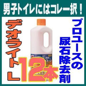 尿石除去剤 トイレ洗剤 業務用 デオライトL 1Kg 12本