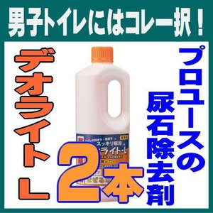 尿石除去剤 トイレ洗剤 業務用 デオライトL 1Kg 2本