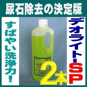 デオライトSPは、男子トイレの尿石除去に最適