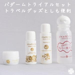 【トライアルセット スキンケア】    パダーム トライアルセット|sukoeco