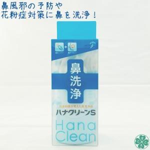 【鼻うがい 器具】【鼻洗浄】【送料無料】ハナクリーンS sukoeco