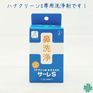 【ハナクリーンS専用洗浄剤】【鼻洗浄剤】サーレS sukoeco
