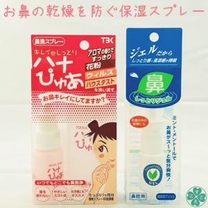 【鼻洗浄スプレー】【鼻保湿ジェル】   ハナぴゅあ&しっとりジェル sukoeco