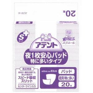 アテント 介護用おむつ Sケア夜1枚安心パッド 特に多いタイプ 20枚×4パック【ケース販売】|sukoyaka-shop