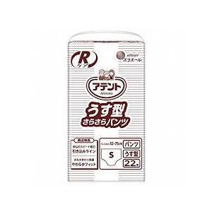 アテント 介護用おむつ Rケアうす型さらさらパンツ Sサイズ 22枚×3パック【ケース販売】|sukoyaka-shop
