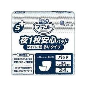 アテント 介護用おむつ Sケア夜1枚安心パッド ハイグレード多いタイプ 24枚×4パック【ケース販売】|sukoyaka-shop