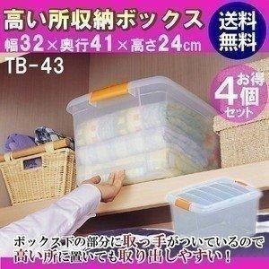 4個セット 高い所収納ボックス クリアボック...の関連商品10