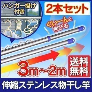物干し竿 2本セット ステンレス 伸縮 ジョイントタイプ ハンガー掛付 210〜300cm SU-300HJ 青 アイリスオーヤマ 竿 屋外 (選べる2本セット)|sukusuku