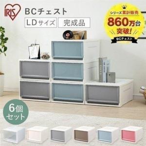チェスト 収納ケース 収納ボックス 引き出し プラスチック BC-LD ホワイト/クリア(6個セット) アイリスオーヤマ|sukusuku