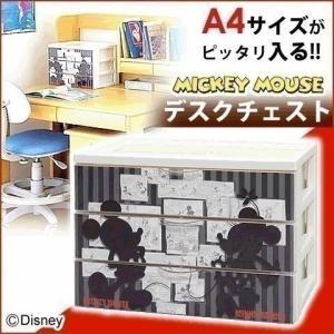 デスクチェスト ミッキー 卓上 CDC-A430A 完成品 チェスト引出し デスク 机 資料 整理 子供部屋(disney_y)|sukusuku
