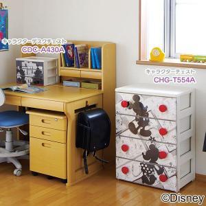 デスクチェスト ミッキー 卓上 CDC-A430A 完成品 チェスト引出し デスク 机 資料 整理 子供部屋(disney_y) sukusuku 03