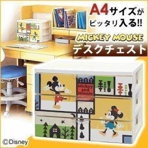 卓上 チェスト デスク ミッキーチェスト 収納ボックス 引出し デスク 机 資料 整理 子供部屋|sukusuku