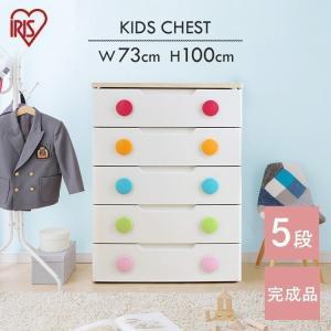 チェスト キッズチェスト 衣装ケース おもちゃ 収納 子供 収納ボックスキッズ 子供部屋 おしゃれ ワイド5段 HG-725|sukusuku