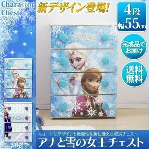 アナと雪の女王 グッズ チェスト (disney_y)  4段 CHG-T554 アイリスオーヤマ|sukusuku