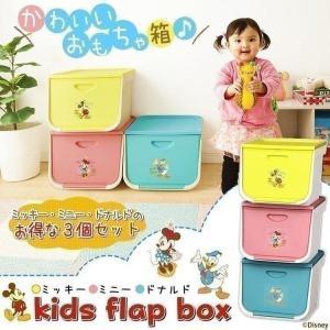 おもちゃ箱 おもちゃ 収納 おもちゃ収納 キッズ フラップボックス FLP-MK 3個セット アイリスオーヤマ ミッキー ミニー フタ付き 収納 (disney_y)|sukusuku