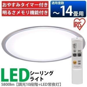LEDシーリング 5.0シリーズ CL14D-5.0CF 14畳 調光 アイリスオーヤマ|sukusuku