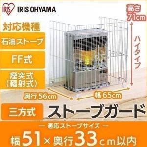 ストーブガード 柵 赤ちゃん ガード 守る 石油ストーブ用 三方式 SS-650N アイリスオーヤマ|sukusuku