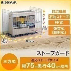ストーブガード 柵 赤ちゃん ガード 守る 大型 石油ストーブ用  三方式 SS-850N シルバー アイリスオーヤマ|sukusuku