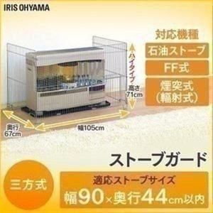 ストーブガード 赤ちゃん 三方式 ガード 守る 大型 石油ストーブ用 SS-1000N 石油 FF式...