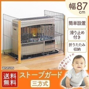 ストーブガード 柵 赤ちゃん ガード 守る 石油ストーブ用 WS-850N フェンス ガード サークル|sukusuku