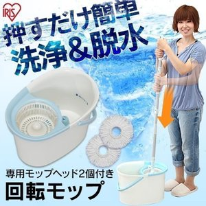 掃除 モップ 水拭き 水切り バケツ 回転モップ 掃除用品 床 軽量 アイリスオーヤマ|sukusuku