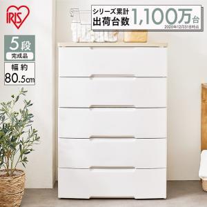 ウッドトップチェスト 5段 HG-805 ホワイト/ナチュラル アイリスオーヤマ|sukusuku
