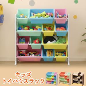 おもちゃ 収納 おもちゃ収納 おもちゃ箱 子ども 収納 キッズ収納 こども 子ども部屋 収納 キッズトイハウスラック KTHR-412|sukusuku