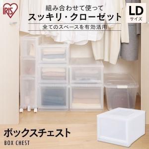 チェスト 収納ケース 収納ボックス 引き出し プラスチック MBC-LD アイリスオーヤマ|sukusuku
