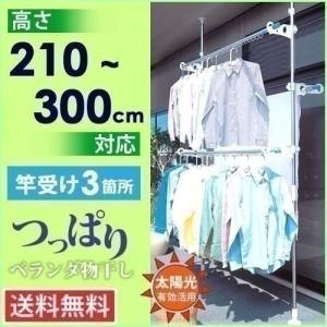 物干し 突っ張り つっぱり 屋外 洗濯物干し ステンレスベランダ物干し SVI-300NR アイリスオーヤマ|sukusuku
