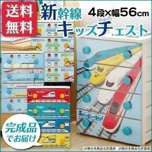 子供用 ベビー タンス チェスト JHG-T554K 新幹線ASA|sukusuku