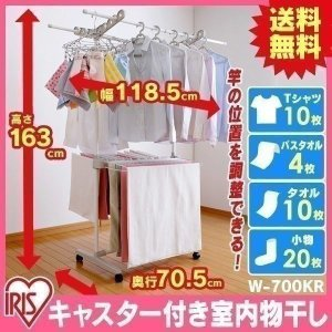 物干し 室内 物干しスタンド 室内 部屋干し 室内干し 室内物干し W-700KR アイリスオーヤマ sukusuku