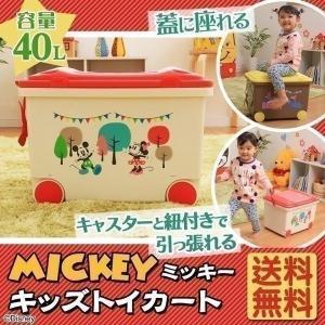 おもちゃ 収納 おもちゃ収納 おもちゃ箱 キッズ収納 こども キッズトイカート NKTC-450 ミッキー アイリスオーヤマ ディズニー|sukusuku