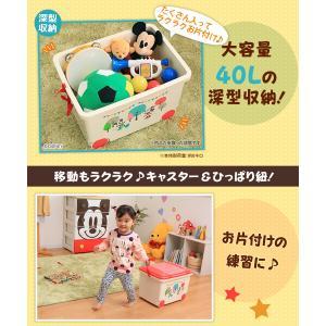 おもちゃ 収納 おもちゃ収納 おもちゃ箱 キッズ収納 こども キッズトイカート NKTC-450 ミッキー アイリスオーヤマ ディズニー|sukusuku|04