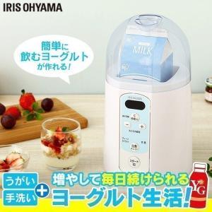 ヨーグルトメーカー 飲むヨーグルト ヨーグルト 牛乳パック インフルエンザ 風邪 予防 アイリスオーヤマ 手作り IYM-014|sukusuku
