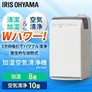 加湿器 空気洗浄機 加湿空気清浄機 アイリスオーヤマ 10畳用 風邪予防 赤ちゃん HXF-B25|sukusuku