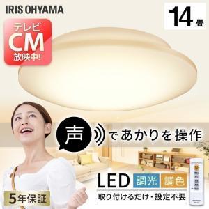 LEDシーリングライト 5.11 音声操作 プレーン 14畳 調色 CL14DL-5.11V アイリスオーヤマ|sukusuku