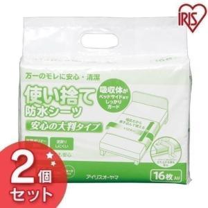 おねしょシーツ 防水シーツ 使い捨て 子供 こども 赤ちゃん あかちゃん 大判タイプ ショート32枚 TSS-S32 アイリスオーヤマ|sukusuku