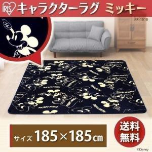(在庫処分)ミッキー ラグ 絨毯 マット キャラクター キッズ 子供部屋 プリントラグ PR-1818 185×185cm アイリスオーヤマ|sukusuku